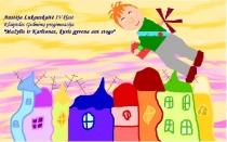 """""""Mažylis ir Karlsonas, kuris gyvena ant stogo"""" Austėja Lukauskaitė, 4 klasė, Klaipėdos Gedminų progimnazija"""